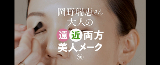 【大人の目元悩みに】動画でわかる!岡野瑞恵さん伝授のアイメークで目力を強化!