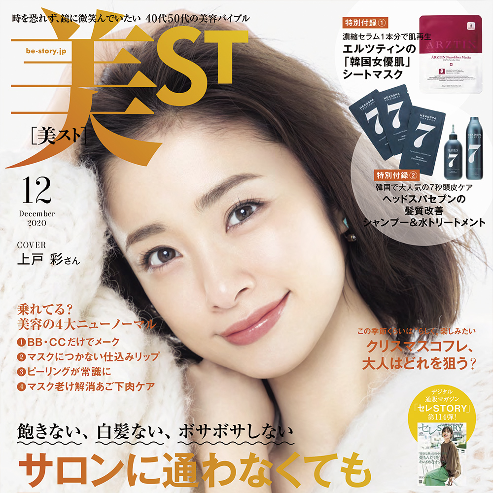 美ST2020年12月号のご紹介