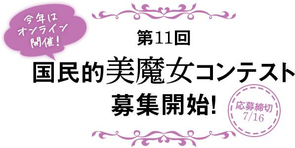 魔女 2020 美 コンテスト