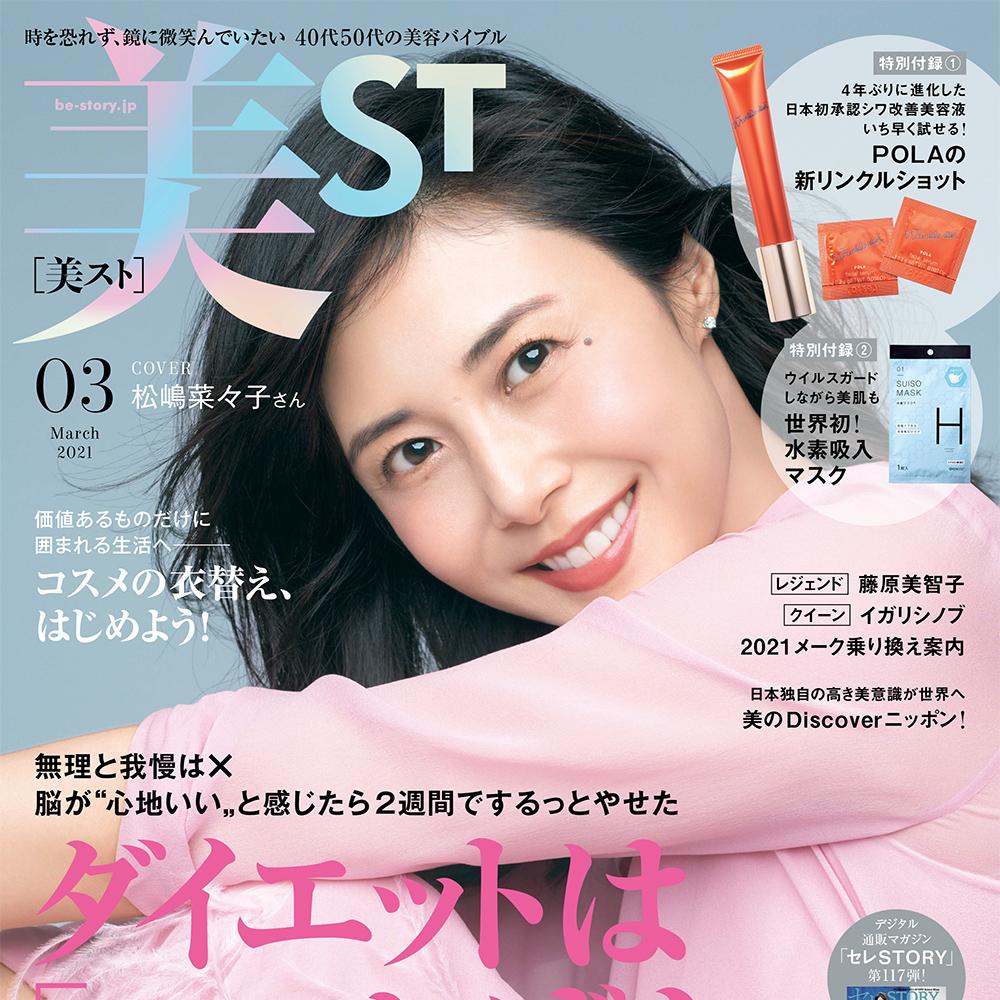 美ST2021年3月号のご紹介